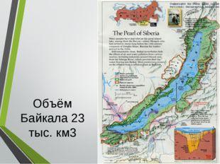 Объём Байкала 23 тыс. км3 *