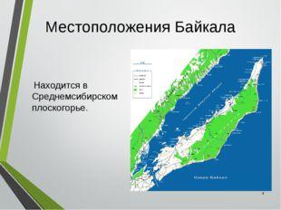 Местоположения Байкала Находится в Среднемсибирском плоскогорье. *