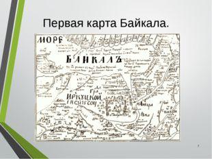 Первая карта Байкала. *