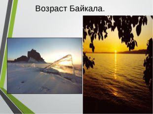 Возраст Байкала. *