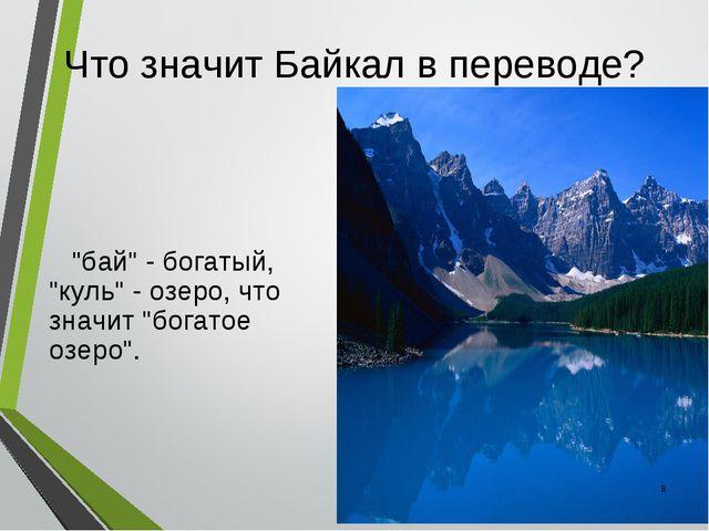 """Что значит Байкал в переводе? """"бай"""" - богатый, """"куль"""" - озеро, что значит """"бо..."""