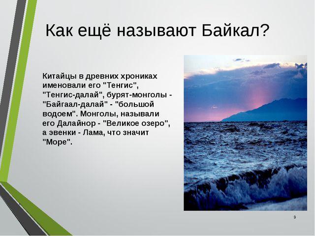 """Как ещё называют Байкал? * . Китайцы в древних хрониках именовали его """"Тенгис..."""