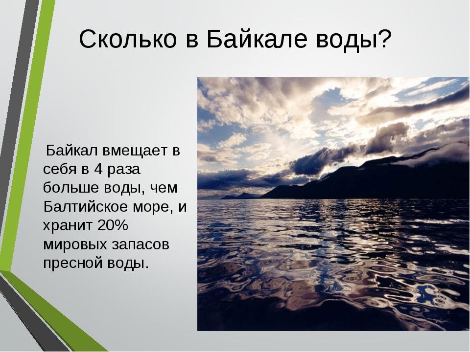 Сколько в Байкале воды? Байкал вмещает в себя в 4 раза больше воды, чем Балти...