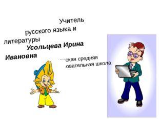 Учитель русского языка и литературы Усольцева Ирина Ивановна Армизонская сре