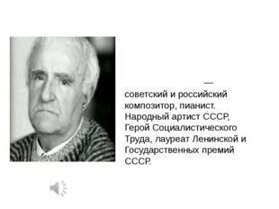 Гео́ргий Васи́льевич Свири́дов — советский и российский композитор, пианист.