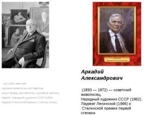 И́горь Эммануи́лович Граба́рь —русский советский художник-живописец, реставра