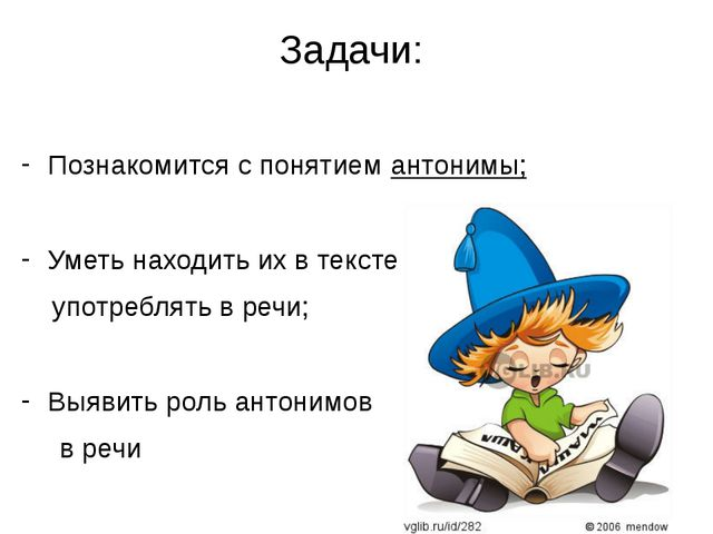 Задачи: Познакомится с понятием антонимы; Уметь находить их в тексте употребл...