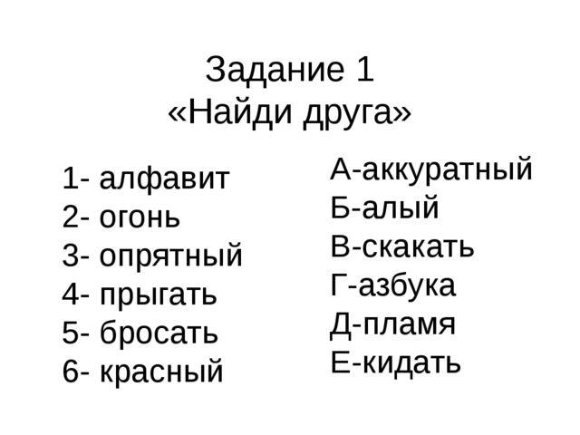 Задание 1 «Найди друга» 1- алфавит 2- огонь 3- опрятный 4- прыгать 5- бросать...