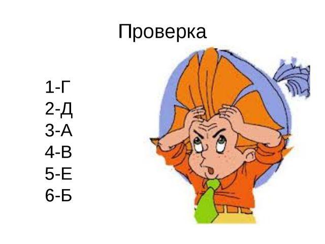 Проверка 1-Г 2-Д 3-А 4-В 5-Е 6-Б