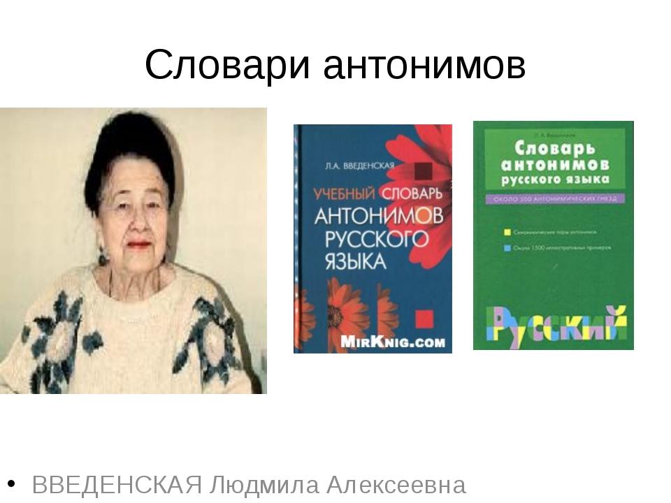 Словари антонимов ВВЕДЕНСКАЯ Людмила Алексеевна