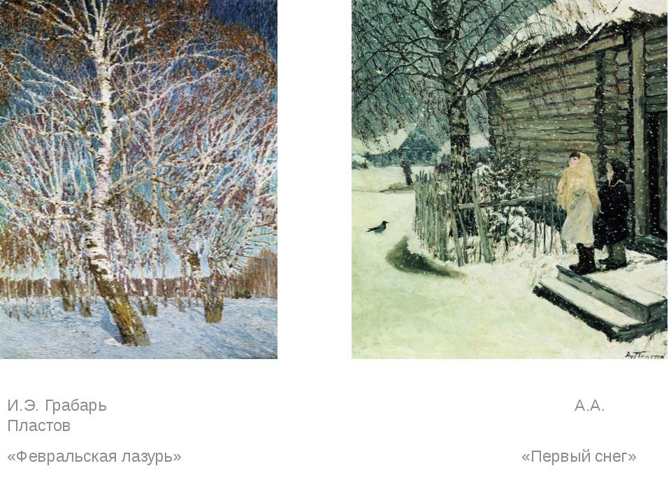 И.Э. Грабарь А.А. Пластов «Февральская лазурь» «Первый снег»