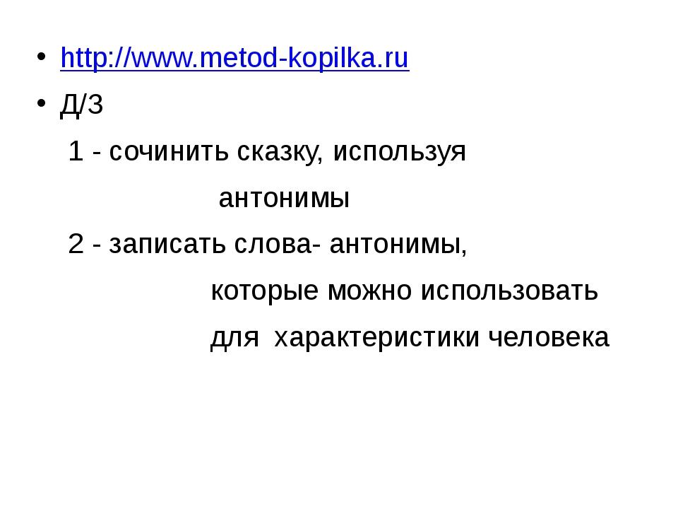 http://www.metod-kopilka.ru Д/З 1 - сочинить сказку, используя антонимы 2 - з...
