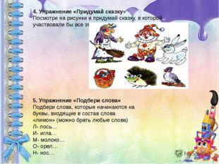 4. Упражнение «Придумай сказку» Посмотри на рисунки и придумай сказку, в кото
