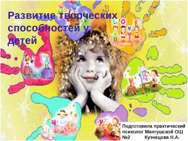 Развитие творческих способностей у детей Подготовила практический психолог М...