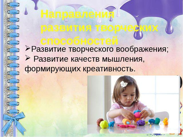 Направления развития творческих способностей Развитие творческого воображения...