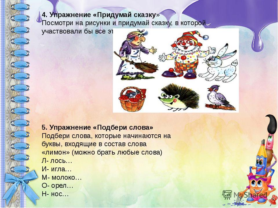 4. Упражнение «Придумай сказку» Посмотри на рисунки и придумай сказку, в кото...