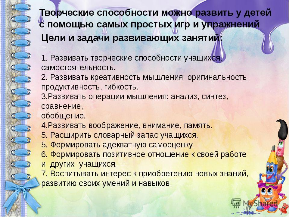 """Презентация на тему """"Развитие творческих способностей у детей"""""""
