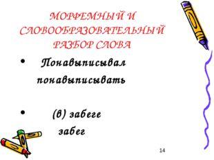 МОРФЕМНЫЙ И СЛОВООБРАЗОВАТЕЛЬНЫЙ РАЗБОР СЛОВА Понавыписывал понавыписывать (в