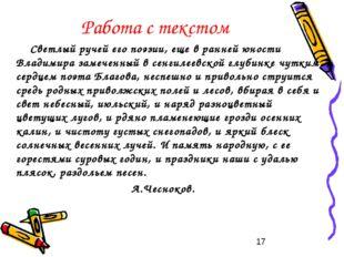 Работа с текстом Светлый ручей его поэзии, еще в ранней юности Владимира заме