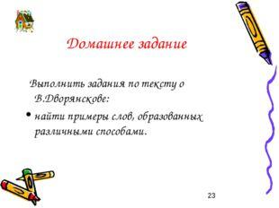 Домашнее задание Выполнить задания по тексту о В.Дворянскове: найти примеры с