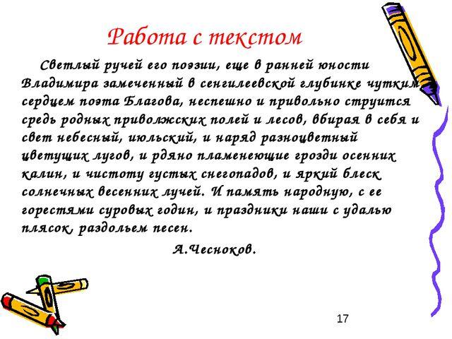 Работа с текстом Светлый ручей его поэзии, еще в ранней юности Владимира заме...