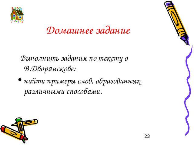 Домашнее задание Выполнить задания по тексту о В.Дворянскове: найти примеры с...