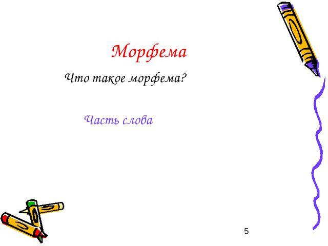 Морфема Что такое морфема? Часть слова