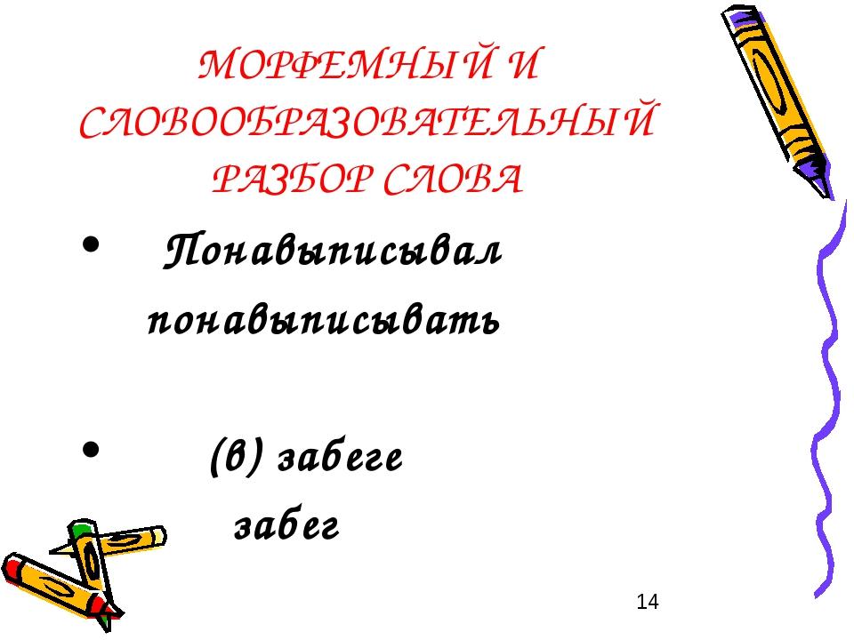 МОРФЕМНЫЙ И СЛОВООБРАЗОВАТЕЛЬНЫЙ РАЗБОР СЛОВА Понавыписывал понавыписывать (в...