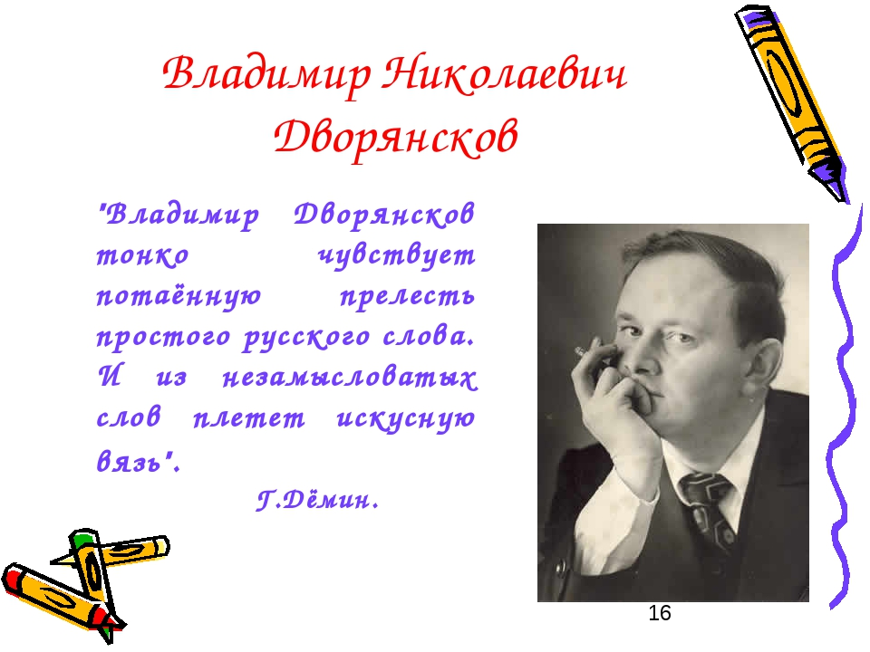 """Владимир Николаевич Дворянсков  """"Владимир Дворянсков тонко чувствует потаённ..."""