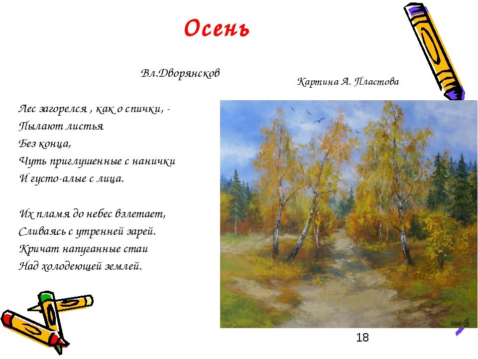 Осень Вл.Дворянсков Лес загорелся , как о спички, - Пылают листья Без конца,...