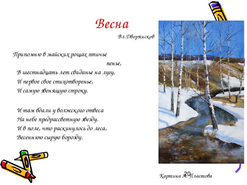 Весна Вл.Дворянсков Припомню в майских рощах птичье пенье, В шестнадцать...