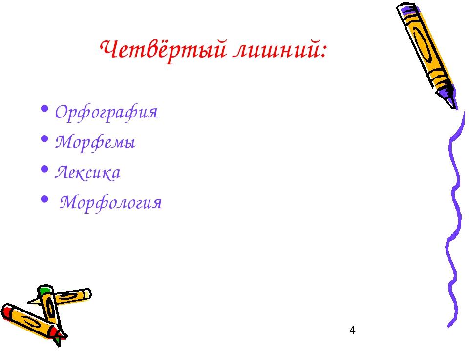 Четвёртый лишний: Орфография Морфемы Лексика Морфология