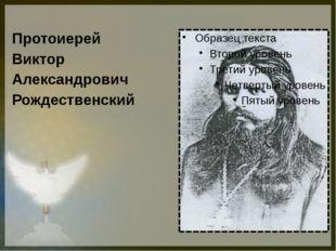 Протоиерей Виктор Александрович Рождественский
