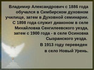 Владимир Александрович с 1886 года обучался в Симбирском духовном училище, за