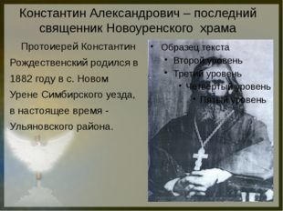 Константин Александрович – последний священник Новоуренского храма Протоиерей