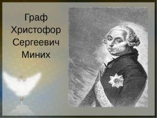 Граф Христофор Сергеевич Миних