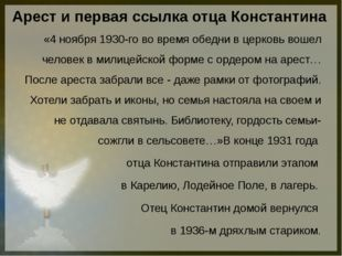 Арест и первая ссылка отца Константина «4 ноября 1930-го во время обедни в це