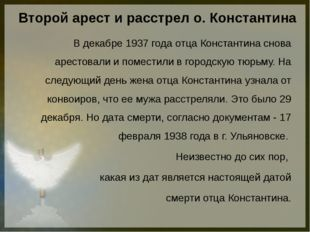 Второй арест и расстрел о. Константина В декабре 1937 года отца Константина с