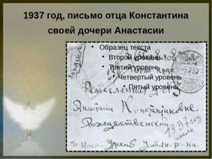 1937 год, письмо отца Константина своей дочери Анастасии