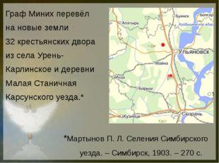 Граф Миних перевёл на новые земли 32 крестьянских двора из села Урень- Карли