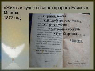 «Жизнь и чудеса святаго пророка Елисея», Москва, 1872 год