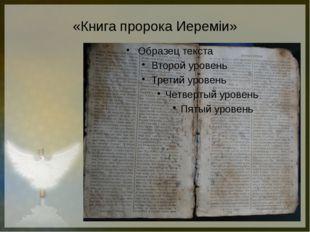 «Книга пророка Иеремiи»