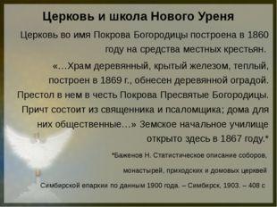 Церковь и школа Нового Уреня Церковь во имя Покрова Богородицы построена в 18