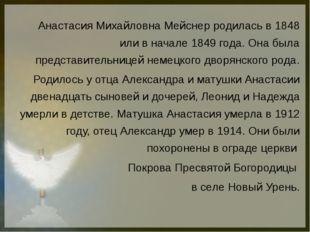 Анастасия Михайловна Мейснер родилась в 1848 или в начале 1849 года. Она была