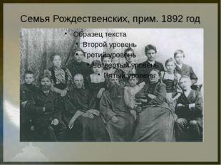 Семья Рождественских, прим. 1892 год