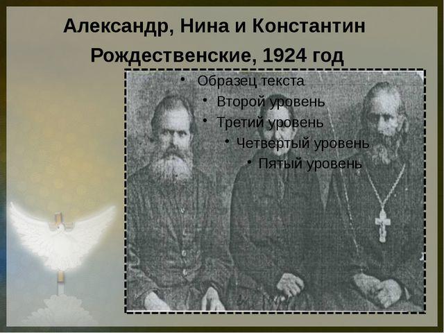 Александр, Нина и Константин Рождественские, 1924 год