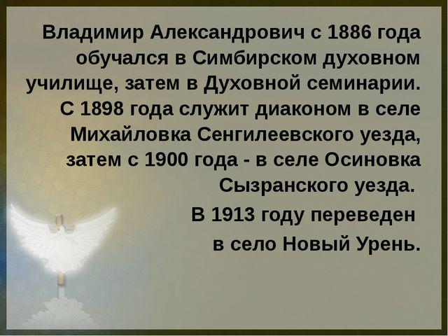 Владимир Александрович с 1886 года обучался в Симбирском духовном училище, за...