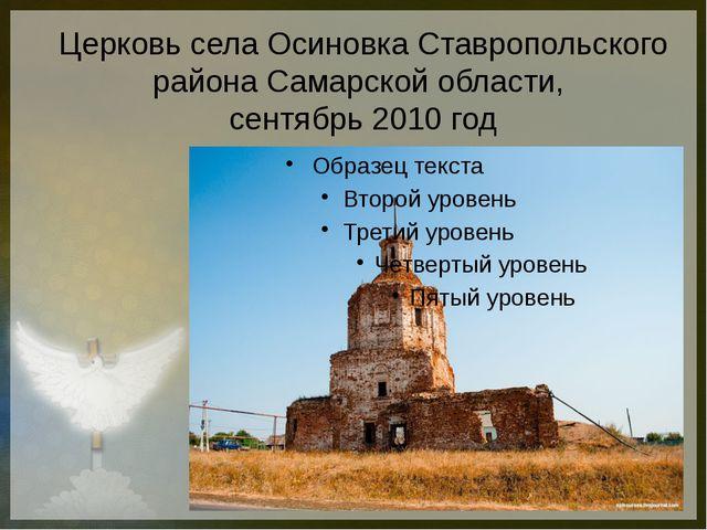 Церковь села Осиновка Ставропольского района Самарской области, сентябрь 2010...