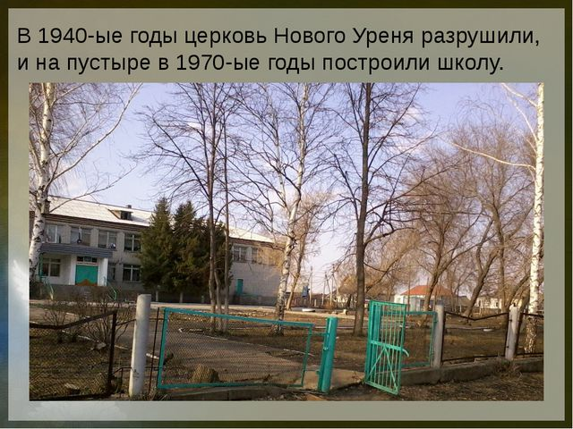 В 1940-ые годы церковь Нового Уреня разрушили, и на пустыре в 1970-ые годы по...