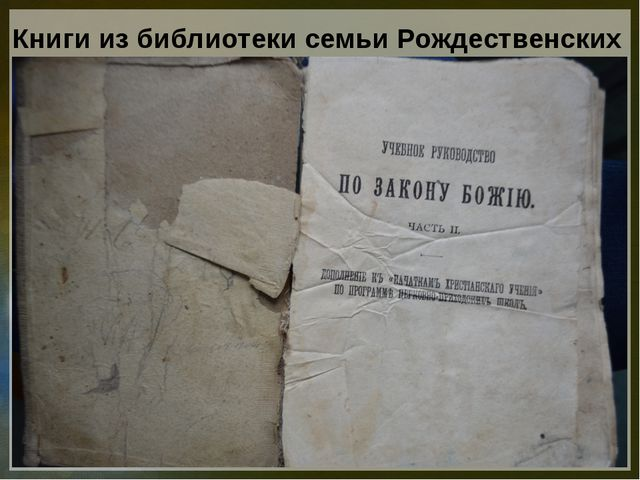 Книги из библиотеки семьи Рождественских
